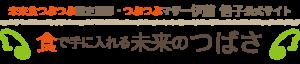 食で手に入れる未来の「つばさ」 未来食つぶつぶ認定講師・つぶつぶマザー 伊藤 信子公式サイト