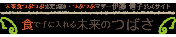 食で手に入れる未来の「つばさ」〜【岩手・仙台】未来食つぶつぶ認定講師・つぶつぶマザー 伊藤 信子公式サイト
