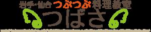 岩手・仙台つぶつぶ料理教室つばさ〜つぶつぶマザー未来食セミナー認定講師・伊藤信子オフィシャルサイト